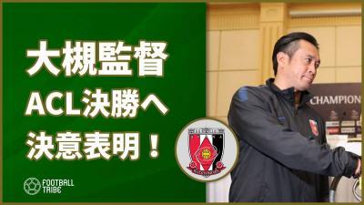 大槻監督、ACL決勝へ決意表明!「ベストを尽くすと約束する」