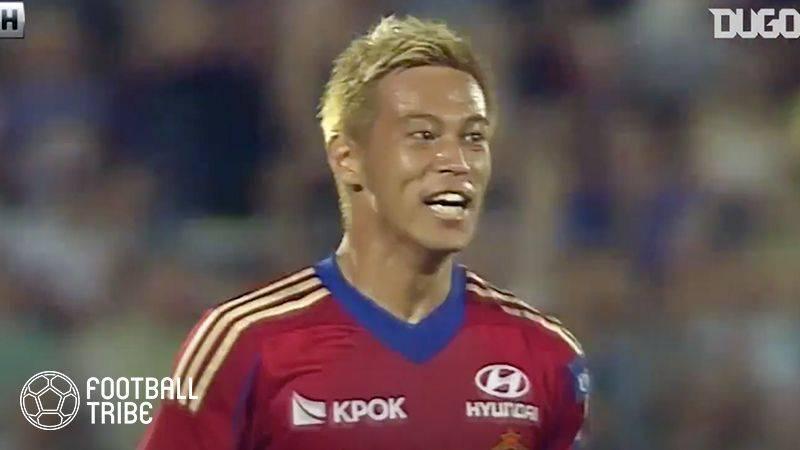 フィテッセ正式加入の本田圭佑、CSKAモスクワ時代のゴール!
