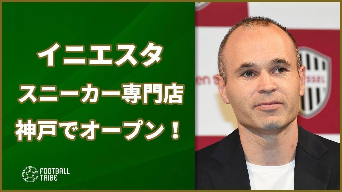イニエスタ、神戸でスニーカー店オープン!関係者向けパーティを開催