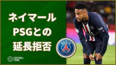 ネイマール、PSGと契約延長拒否!