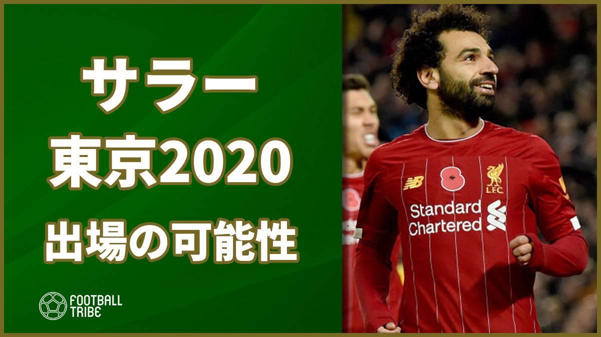 エジプト、東京2020出場決定。サラー来日の可能性も…