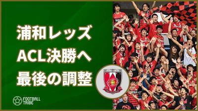浦和、ACL決勝に向け最後の調整!異例の前日公開練習
