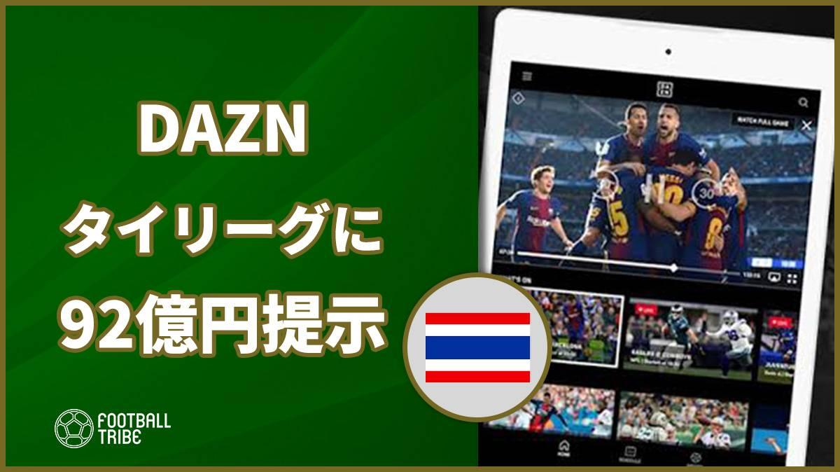 DAZN、タイリーグ独占放送権獲得に92億円提示