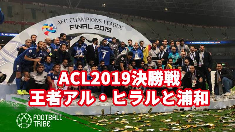 ACL2019決勝戦。三回目の覇者アル・ヒラルと、敗れた浦和