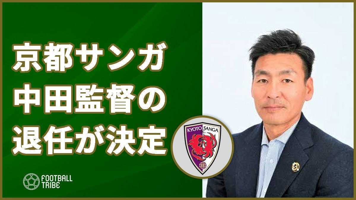最終節で大敗の京都、中田監督が退任。13失点にコメントも…