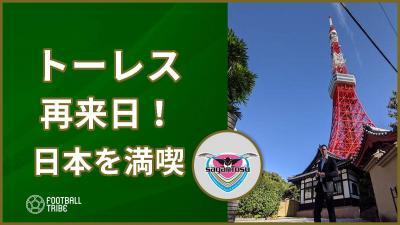 F・トレース、日本を満喫中!鳥栖アカデミーや豪雨被害の小学校訪問も