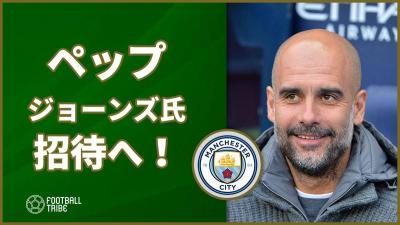 ペップ、ラグビーイングランド代表監督エディー氏を招待へ