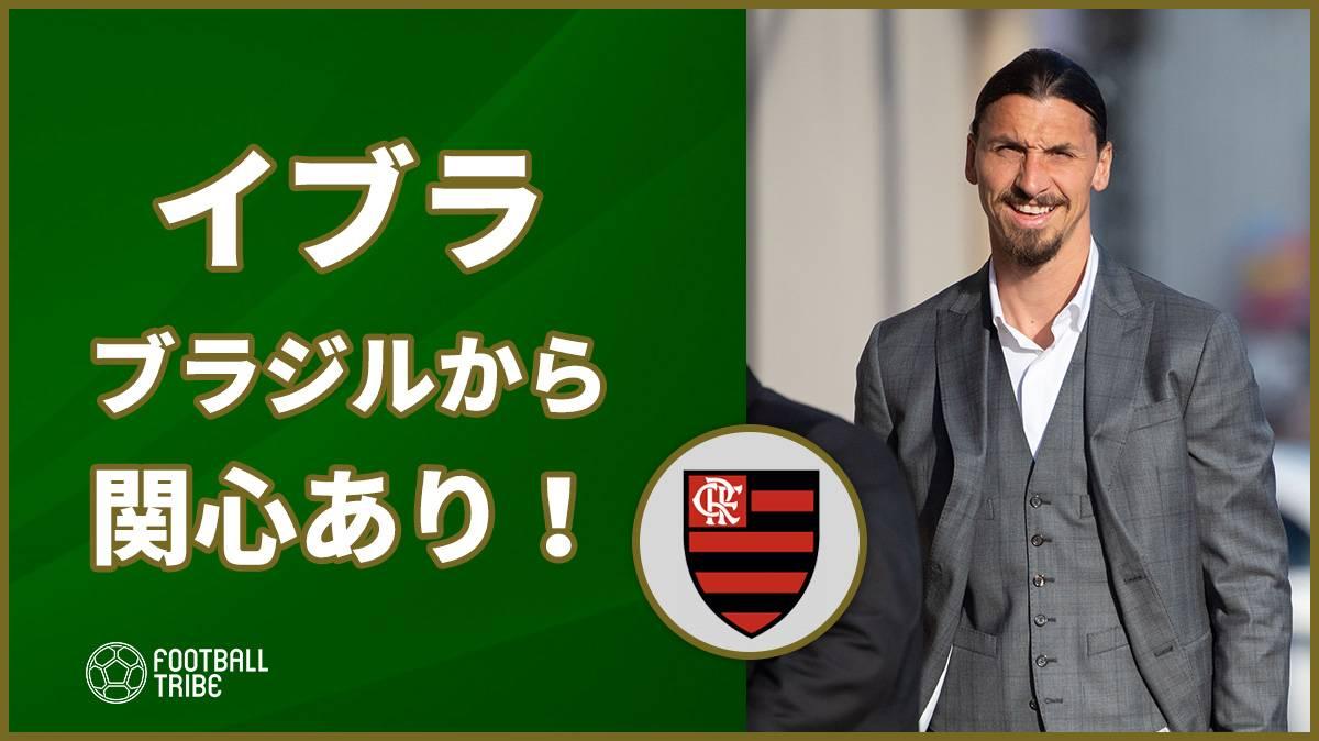 イブラヒモビッチ、ブラジルからも関心あり!
