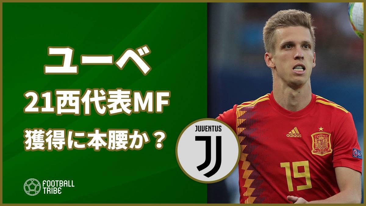 ユーベ、21歳スペイン代表MF獲得に本腰か?