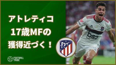 アトレティコ、フラメンゴの17歳MFの獲得近づく!