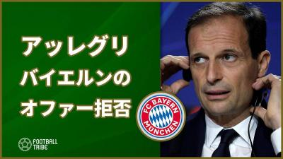 アッレグリ氏、バイエルンからのオファー拒否!