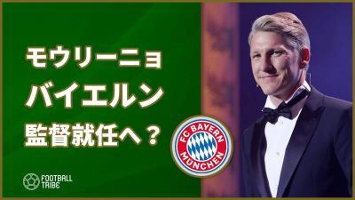 モウリーニョ、バイエルン指揮官就任へ?シュバインシュタイガーが注目発言!「彼はドイツ語も学んでた」