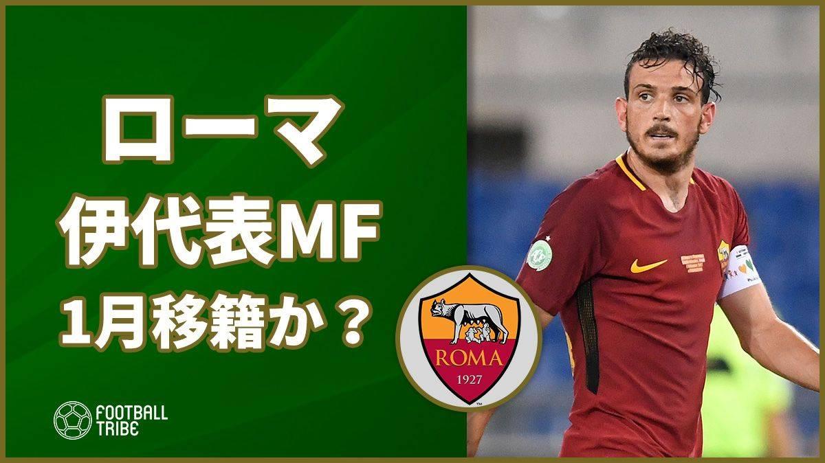 ローマ、伊代表MFが1月移籍か?新天地は4クラブが浮上!