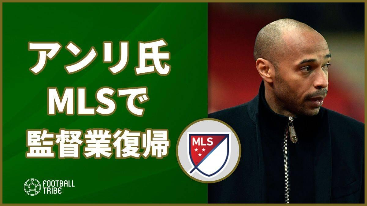 アンリ氏、MLSで監督業復帰!