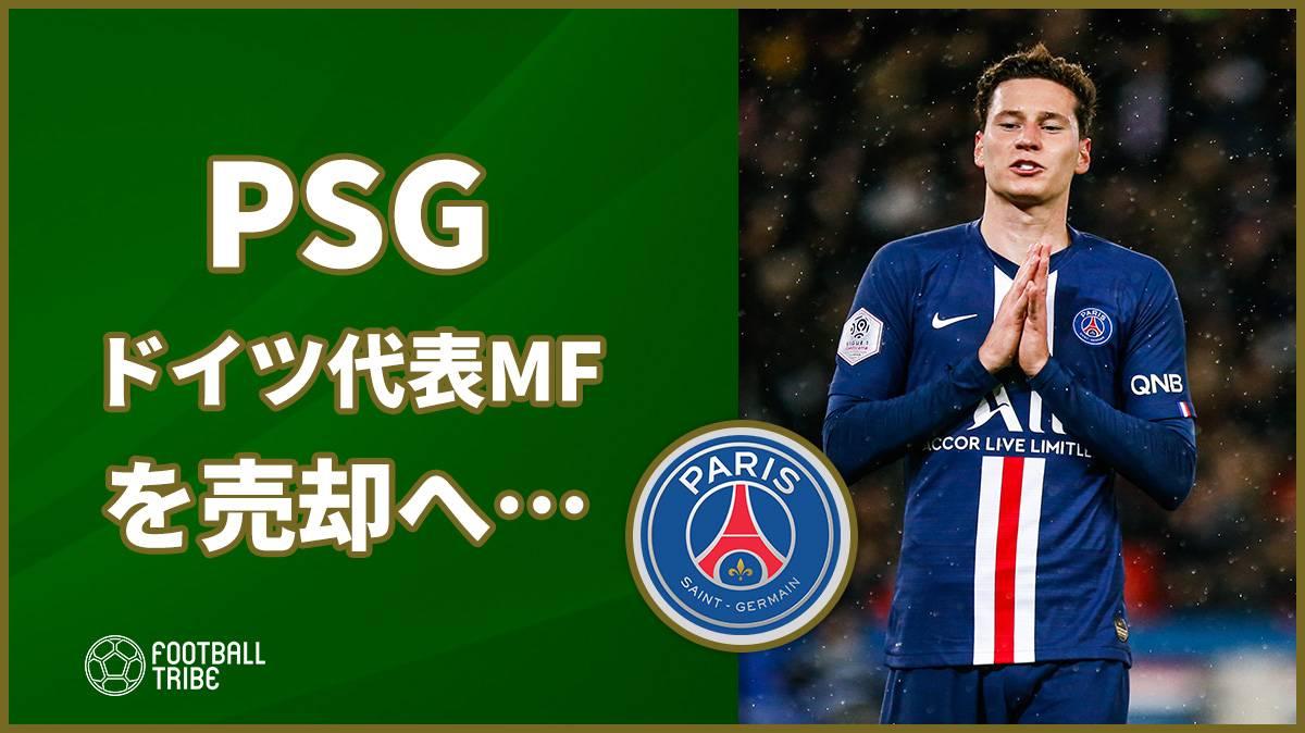 PSG、1月にドイツ代表MF売却へ…