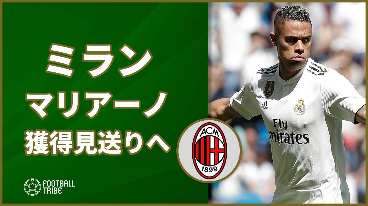 ミラン、マリアーノ獲得見送りスペイン代表MF獲得へ!