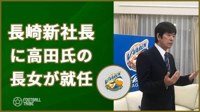 長崎、新社長に高田明氏の長女が就任!女性社長はJ史上2人目