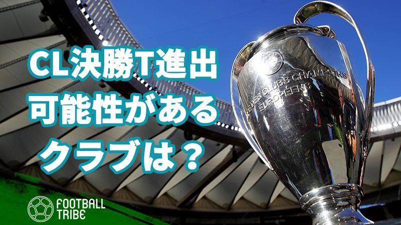チャンピオンズリーグ決勝トーナメント進出の可能性があるクラブは?