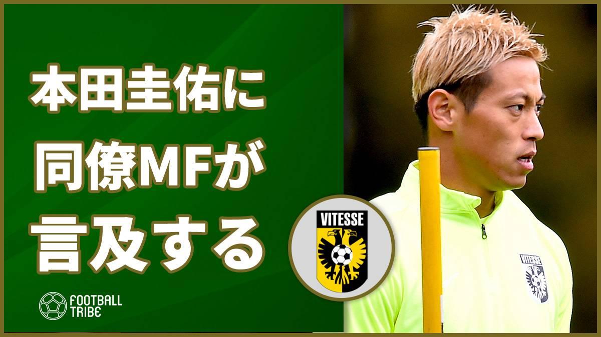 4連敗中のフィッテセ主力MFが本田に言及「彼だけでは解決しない」