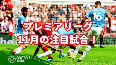 今月のプレミアリーグ注目試合!【11月編】