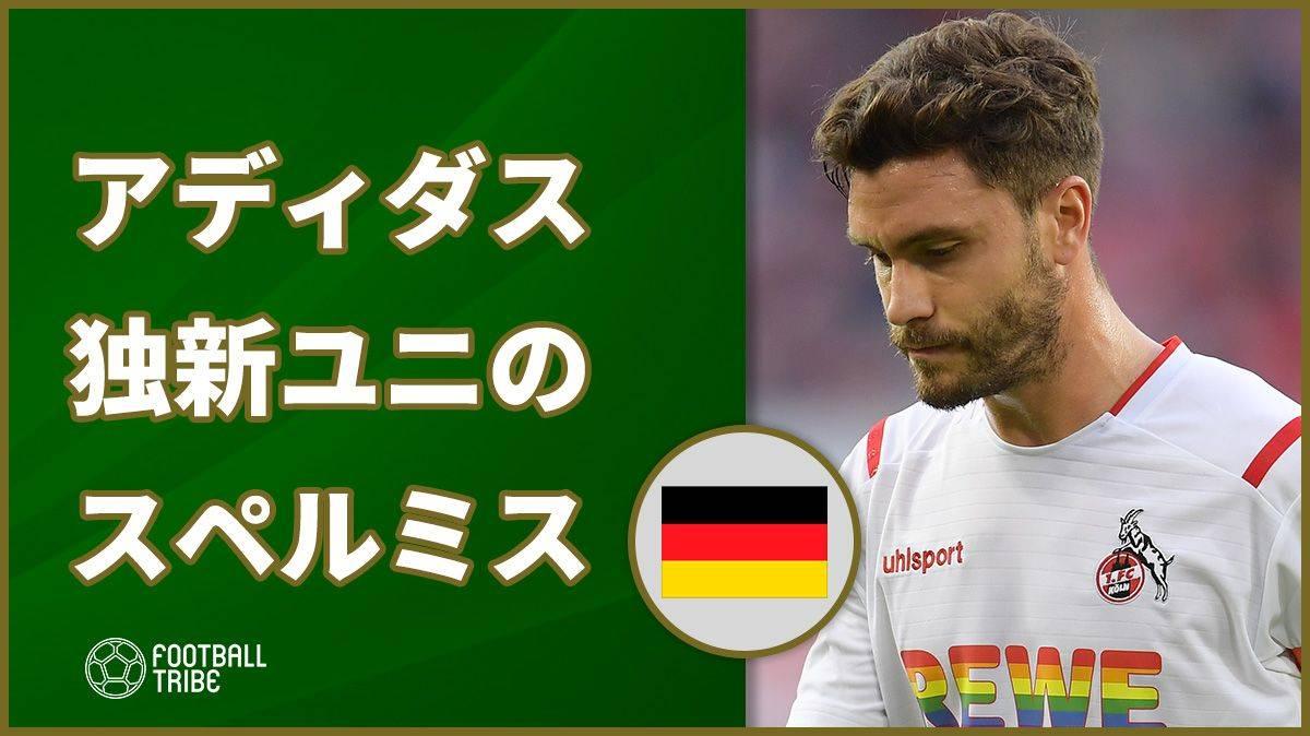 アディダス、ドイツ代表新ユニフォームで2選手のスペルミス…