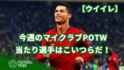 今週のマイクラブPOTW!最強のC・ロナウドが登場!?