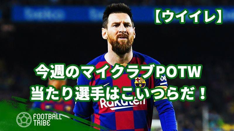 【ウイイレ】今週のマイクラブPOTW!最強のメッシが登場!?
