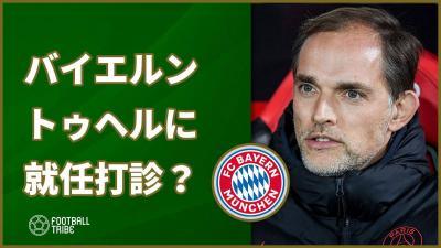 バイエルン、PSGのトゥヘル監督にアプローチ?