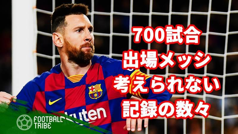 700試合出場メッシが持つ、ゴールにまつわる馬鹿げた記録