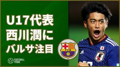 バルサ、U-17日本代表の西川潤を注視?