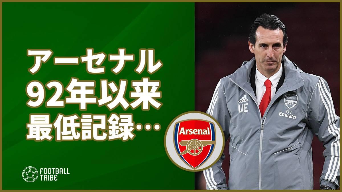 アーセナル、鎌田の2ゴールで92年以来ワースト記録…