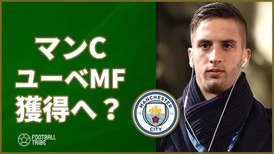 マンC、ユーベ若手MF獲得へ?