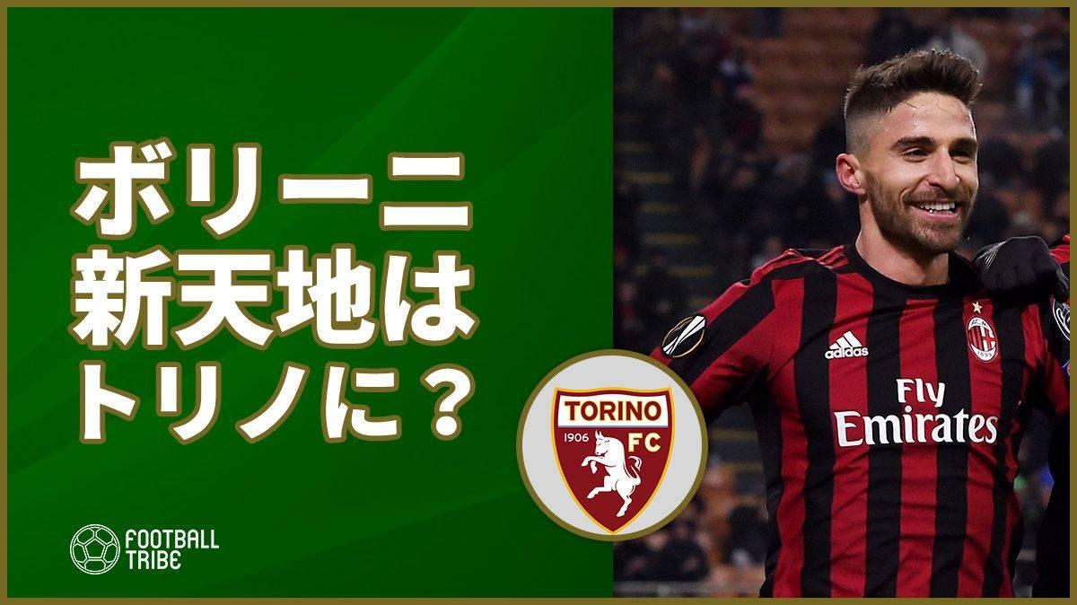 ボリーニ、1月にトリノへ移籍か?