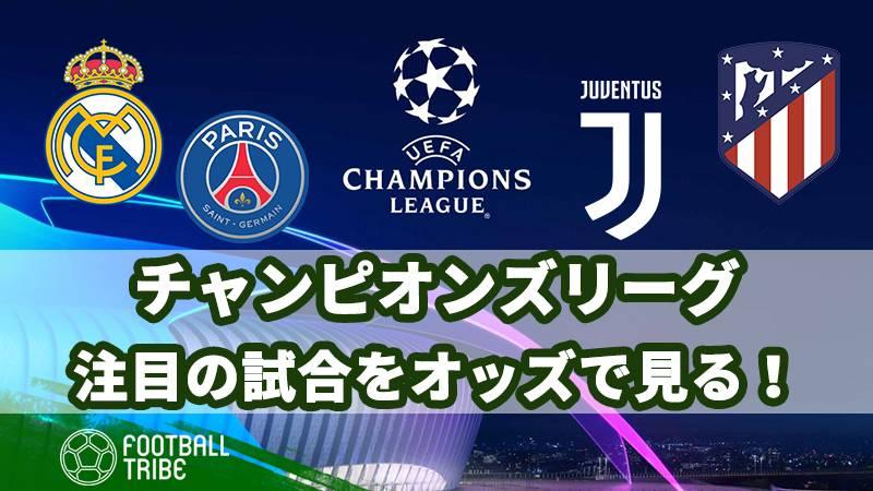【CL】レアルvsPSG、ユーベvsアトレティコ!注目のチャンピオンズリーグをオッズで見る!