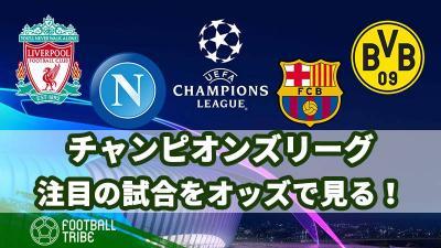【CL】リバプールvsナポリ、バルサvsドルト!注目のチャンピオンズリーグをオッズで見る!