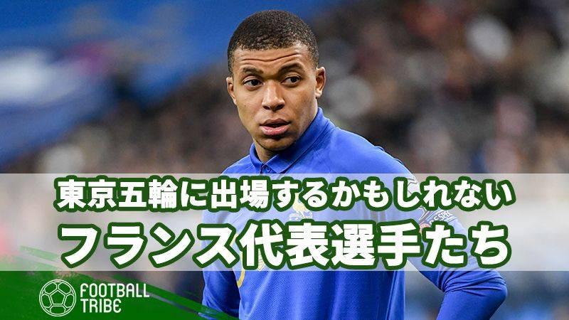 東京五輪に出場するかもしれないフランス代表選手たち!