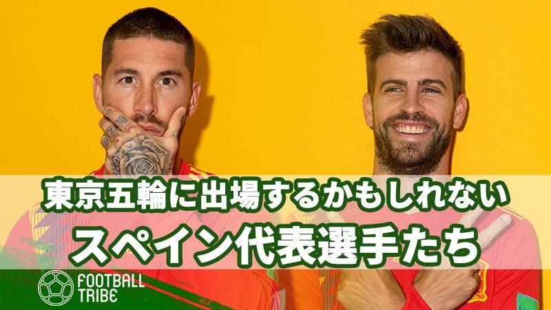 東京五輪に出場するかもしれないスペイン代表選手たち!