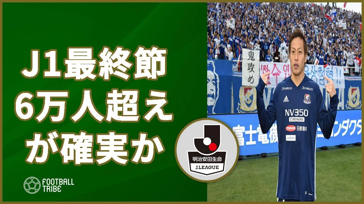 Jリーグ最終節、横浜FM戦、最多入場者数記録更新の可能性!
