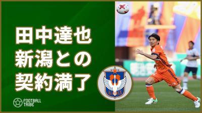 元日本代表FW田中達也、新潟と契約満了も…現役続行に意欲!