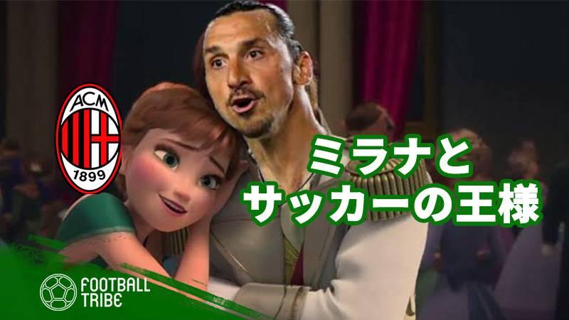 イブラとミランの関係を、本日公開「アナ雪2」の不思議な世界に当ててみた!