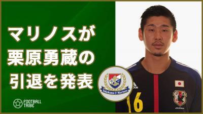 マリノス一筋!元日本代表DF栗原、引退を発表