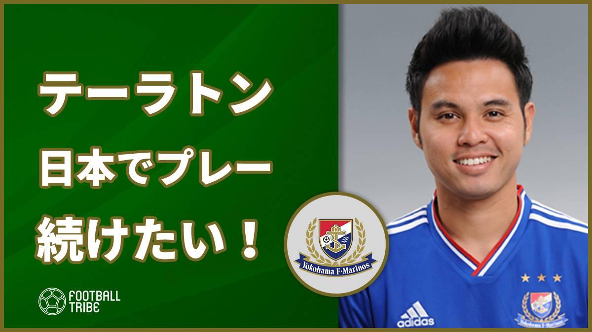 横浜FMのテーラトンがタイ最優秀選手賞を受賞!「日本で続けたい」