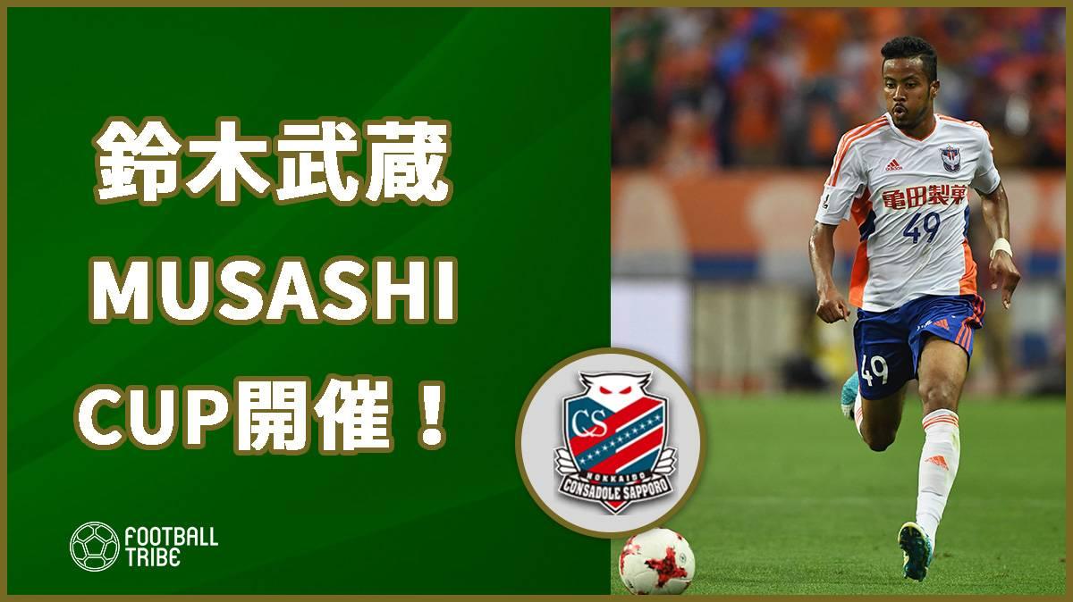 日本代表FW鈴木武蔵、札幌でMUSASHI CUPを開催!