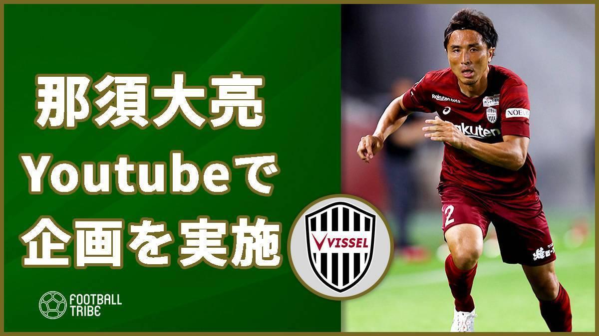 神戸の元日本代表DF那須、ファンへのインタビュー企画を実施!