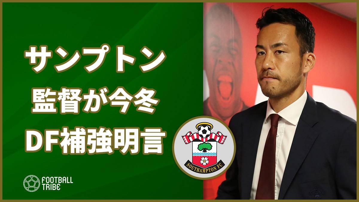 吉田麻也所属のサウサンプトン、監督が今冬DFの補強を明言…