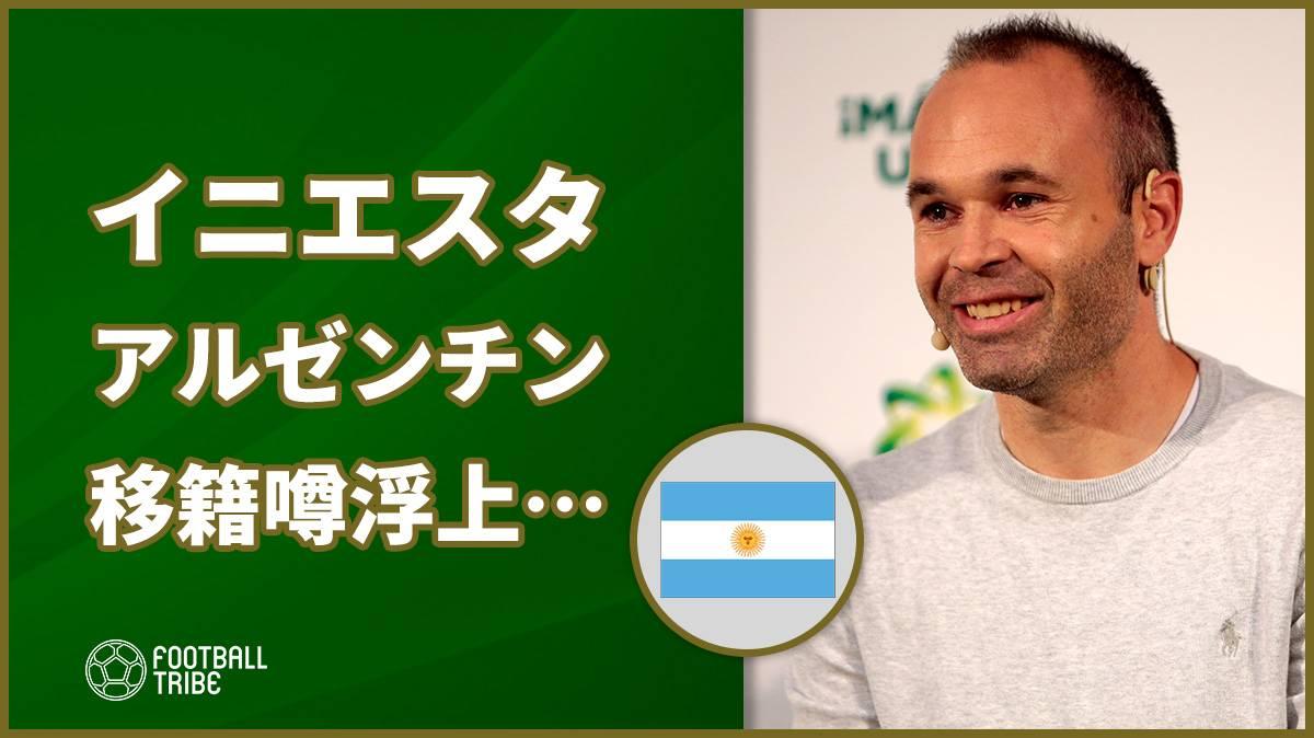 イニエスタ、アルゼンチン移籍?現地メディアが報じる…
