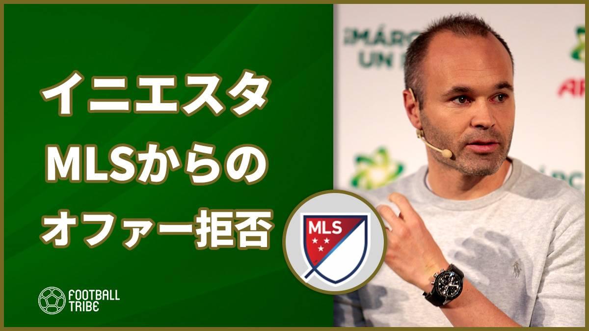 神戸イニエスタ、MLS複数クラブからオファーも拒否!