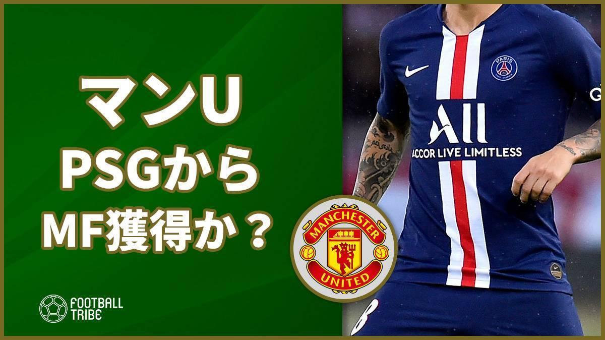 マンU、PSGからMF獲得か?