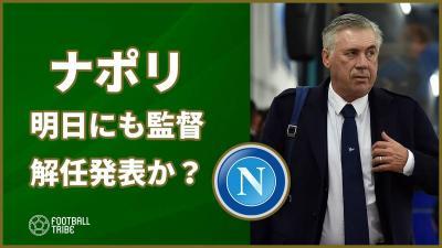 ナポリ、明日にもアンチェロッティ解任か?