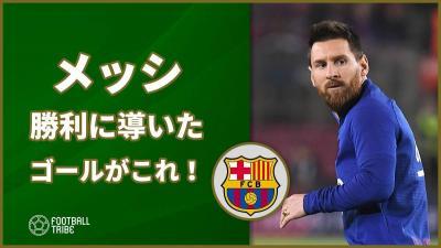 【動画】アトレティコ戦勝利のバルセロナ!試合終了間際、メッシが勝利に導いたゴールがこれ!